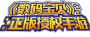 Digimonencouters logo.png